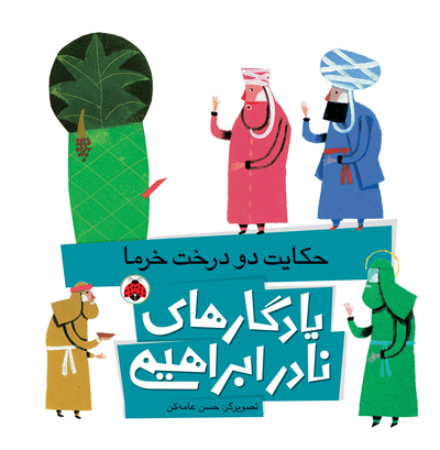 يادگارهاي نادر ابراهيمي : حكايت دو درخت خرما