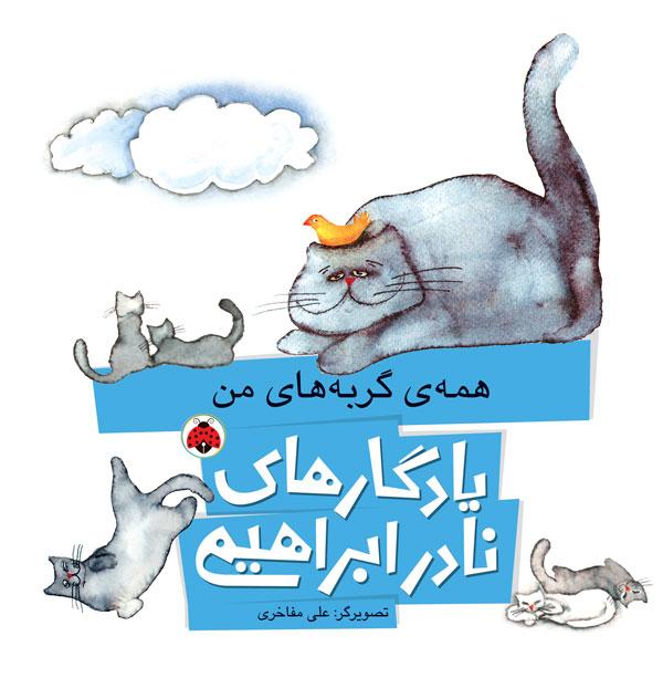 يادگارهاي نادر ابراهيمي: همه گربه هاي من