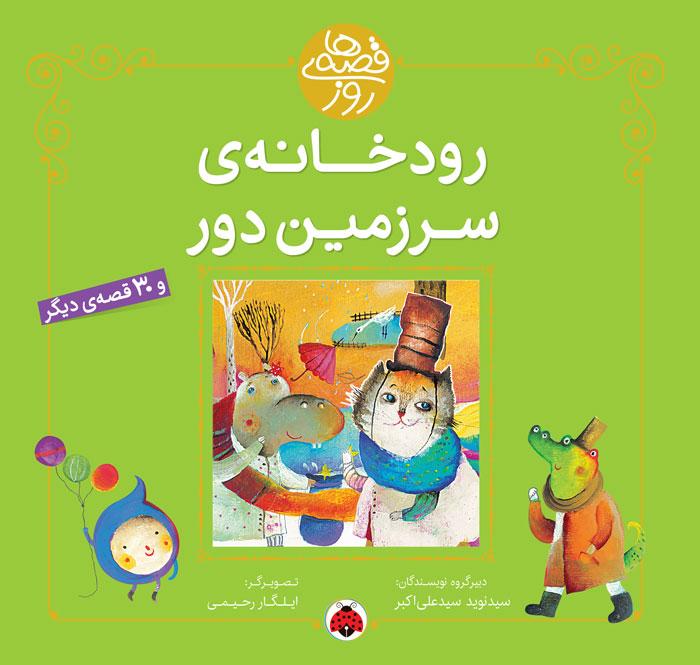 قصه هاي روز : رودخانه سرزمين دور