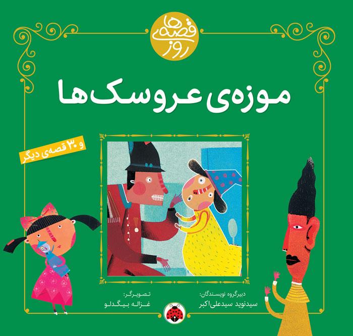 قصه هاي روز : موزه ي عروسك ها