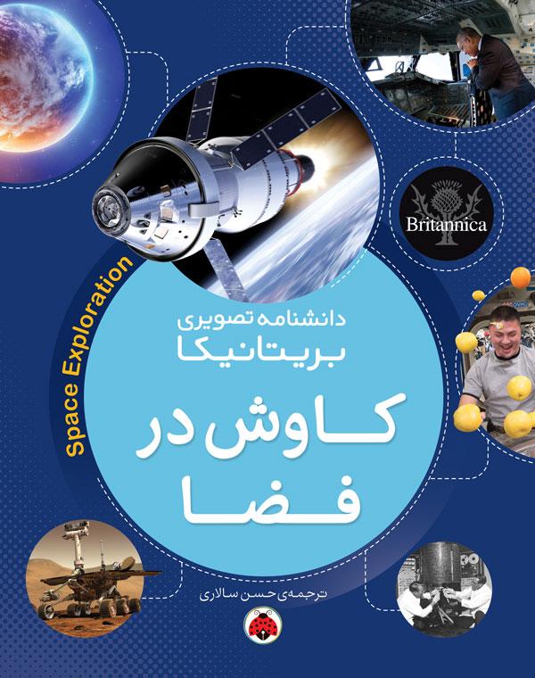 دانشنامه تصويري بريتانيكا: كاوش در فضا