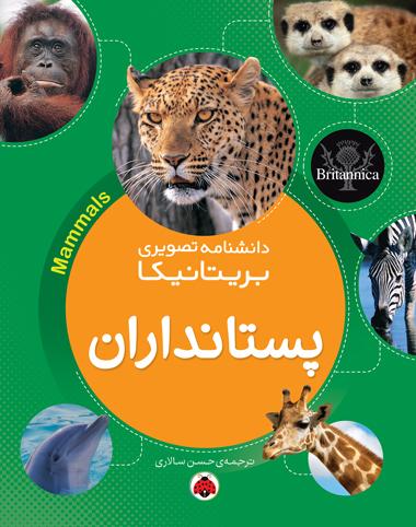 دانشنامه تصويري بريتانيكا: پستانداران