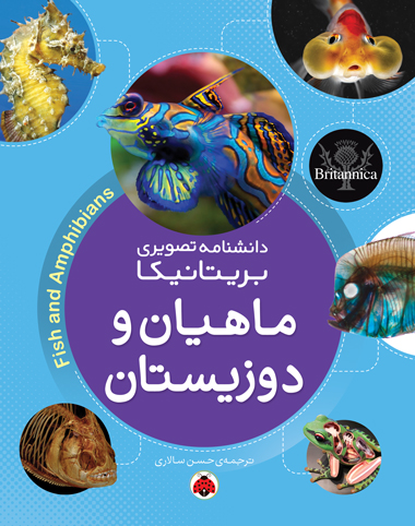 دانشنامه تصويري بريتانيكا: ماهيان و دوزيستان