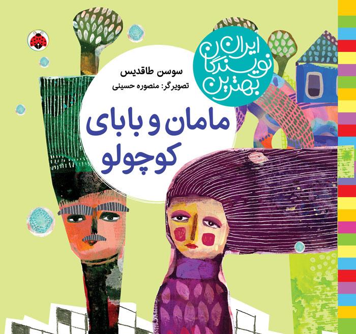 بهترين نويسندگان ايران: مامان و باباي كوچولو