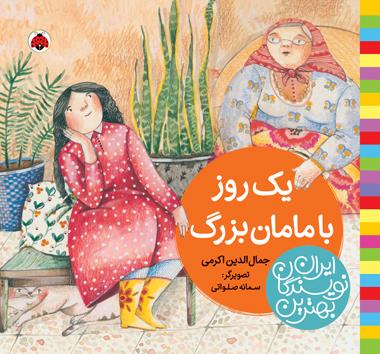 بهترين نويسندگان ايران: يك روز با مامانبزرگ