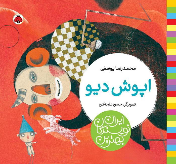 بهترين نويسندگان ايران: اپوش ديو
