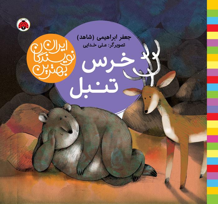 بهترين نويسندگان ايران: خرس تنبل