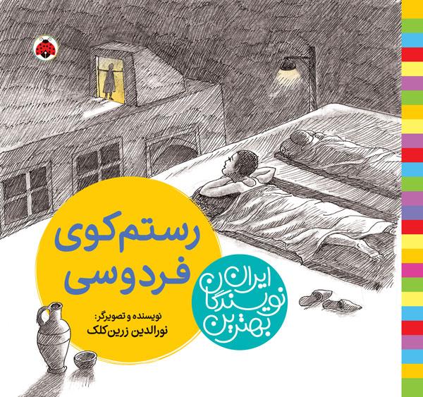 بهترين نويسندگان ايران: رستم كوي فردوسي
