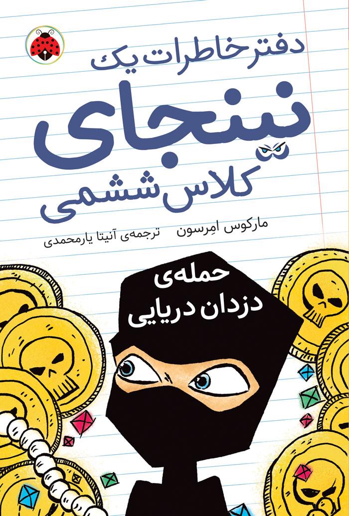 دفتر خاطرات يك نينجاي كلاس ششمي 2 : حمله ي دزدان دريايي