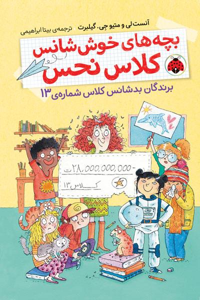 بچه هاي خوش شانس كلاس نحس 1: برندگان بدشانس كلاس شماره ي 13