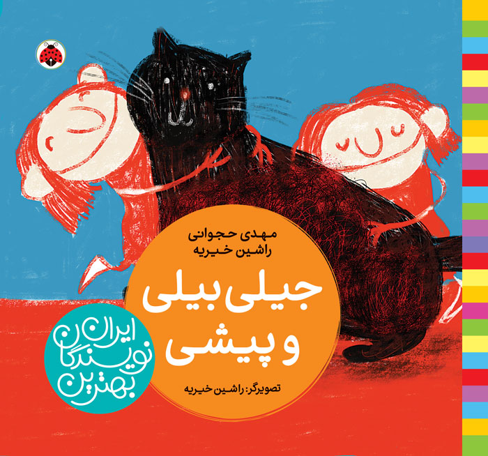 بهترين نويسندگان ايران: جيلي بيلي و پيشي