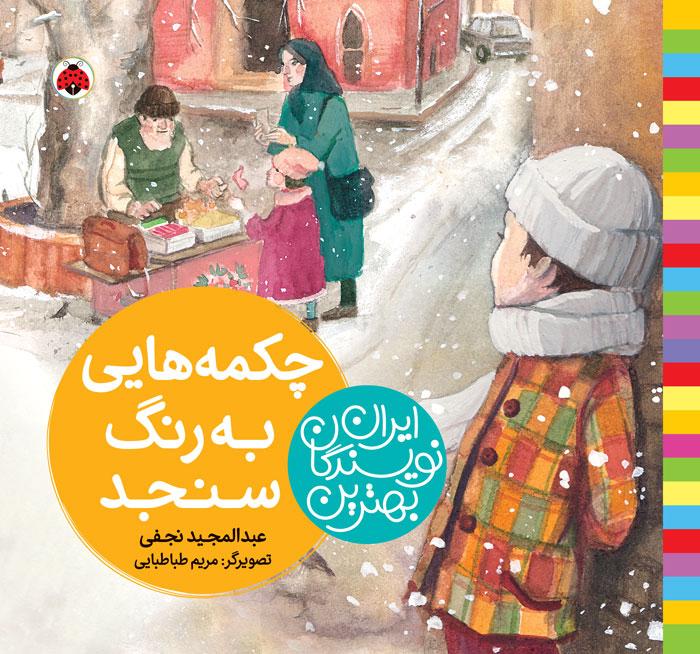بهترين نويسندگان ايران: چكمه هايي به رنگ سنجد