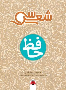 سي شعر: حافظ