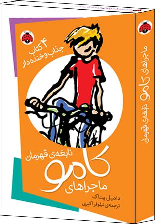 ماجراهاي كامو نابغه ي قهرمان (مجموعه 4جلدي_قابدار)