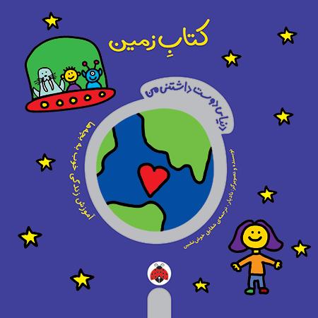 دنياي دوست داشتني من: كتاب زمين