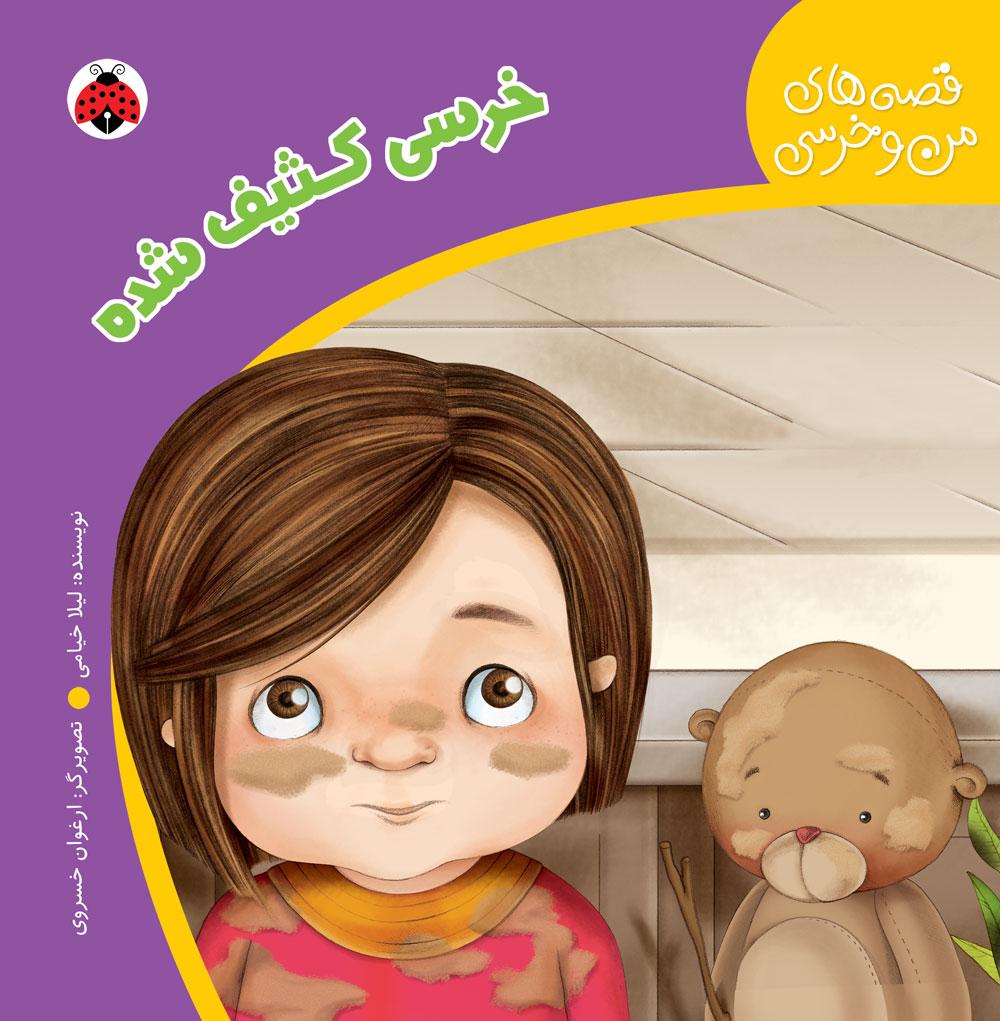 قصه هاي من و خرسي:خرسي كثيف شده