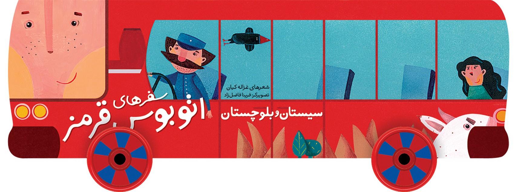 سفرهاي اتوبوس قرمز: سيستان و بلوچستان