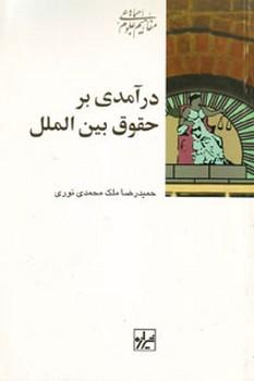درآمدی بر حقوق بینالملل