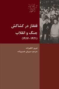 قفقاز در کشاکش جنگ و انقلاب