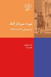 نبرد سردار آباد