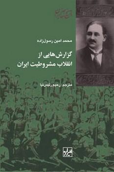 گزارش هایی از انقلاب مشروطیت
