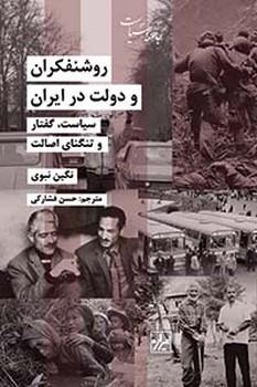 روشنفکران و دولت در ایران