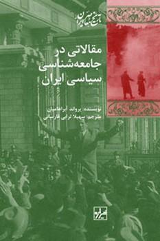 مقالاتی در جامعه شناسی سیاسی ایران