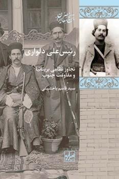 رییس علی دلواری - چاپ دوم
