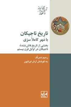 تاریخ تاجیکان با مهر کاملا سری -- چاپ دوم