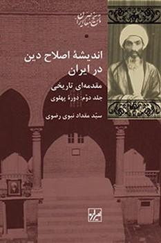 دوره انديشه اصلاح دين در ايران-چاپ چهارم-شيرازه كتاب ما