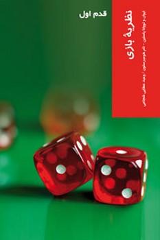 نظریه بازی - چاپ دوم