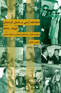 اصلاحات ارضی در استان کردستان - منطق استقرار و پیامدهای اجتماعی و تبعات سیاسی