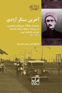 آخرین سنگر آزادی _چاپ دوم