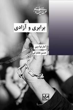 برابري و ازادي-شيرازه كتاب ما - چاپ دوم
