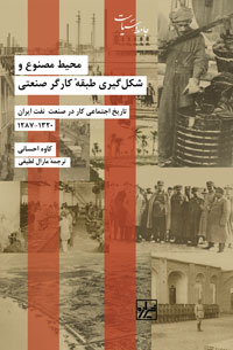 تاریخ اجتماعی کار در صنعت نفت ایران