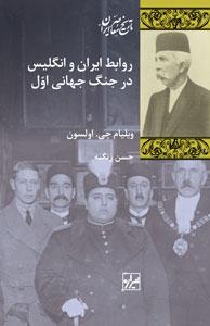 روابط ایران و انگلیس در جنگ جهانی اول - چاپ دوم