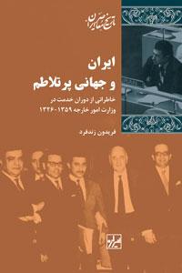 ایران و جهانی پرتلاطم