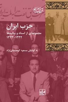 حزب ایران، مجموعه ای از اسناد و بیانیه ها 1332-1323