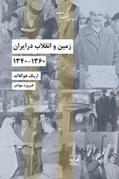 زمین و انقلاب در ایران
