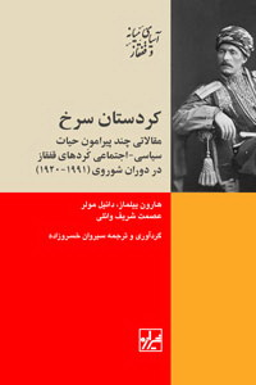 کردستان سرخ _چاپ دوم