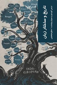 تاریخ و ساختار زبان