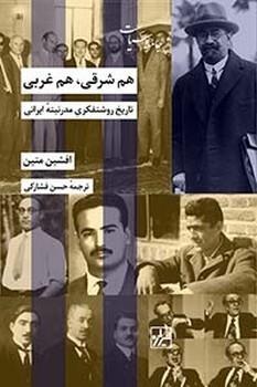 هم شرقی هم غربی-چاپ دوم