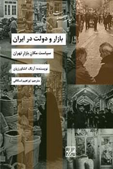 بازار و دولت در ایران