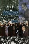 تصویر زمين وانقلاب در ايران