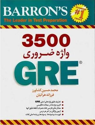 تصویر 3500Essential Words For The GRE