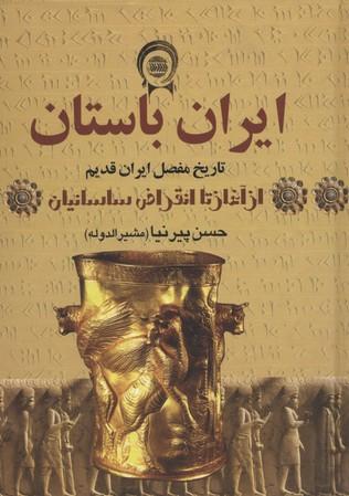 ایران باستانr(چهار جلدی- ی)سمیر