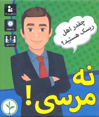 نه-مرسي