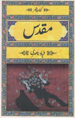 كتاب-شعر-مقدس