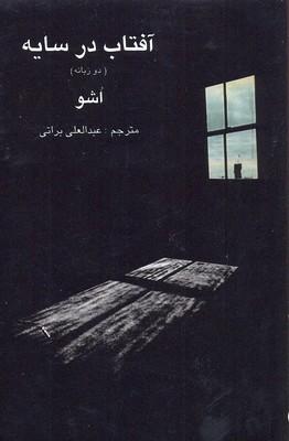 آفتاب-در-سايه