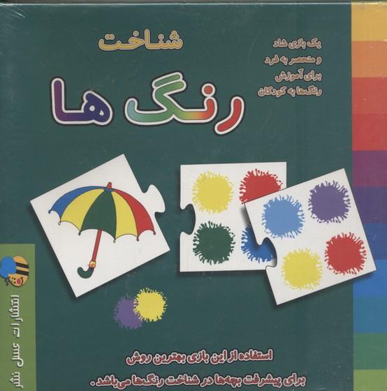 شناخت-رنگ-ها-يك-بازي-شاد-و-منحصر-به-فرد-براي-آموزش-رنگ-ها-به-كودكان